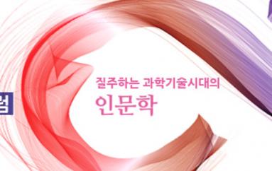 Le 3e Forum mondial sur les humanités s'est tenu pendant 3 jours du 30 Octobre – 1er Novembre 2014, au Centre des congrès de Daejeon